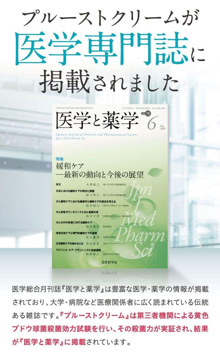 プルーストクリームが医学専門誌に掲載されました
