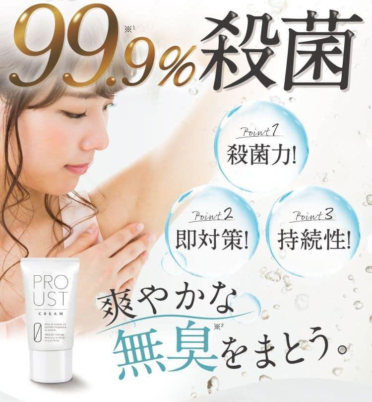 99.9%殺菌。殺菌力!即効性!持続性!爽やかな無臭をまとう。